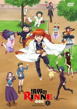 Rin-Ne Season 3 Japanese Volume 1 Cover