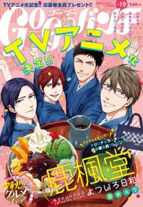 Rokuhoudou Yotsuiro Biyori Cover Announcement
