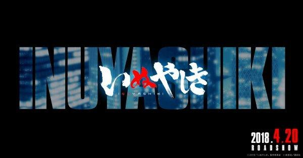 First Inuyashiki Live Action Teaser Arrives