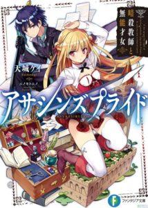 Assassin's Pride' Light Novels Anime Adaptation Reveals Plans | The