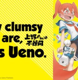 HIDIVE Debuts 'How clumsy you are, Miss Ueno' Anime Dub