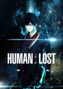 Watch First Seven Minutes Of The Human Lost Anime For Japanese Debut Streamed The Fandom Post